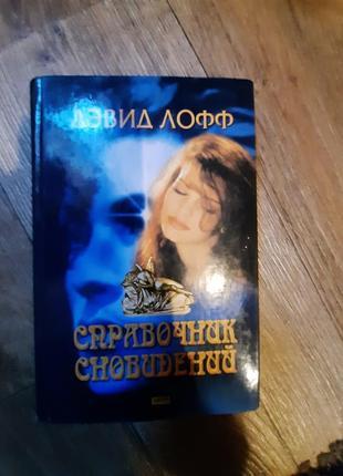 Книга справочник сновидений