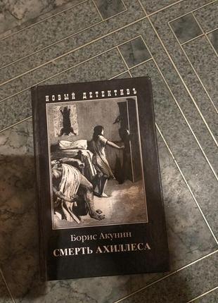 Книга акунин «смерть ахилеса»