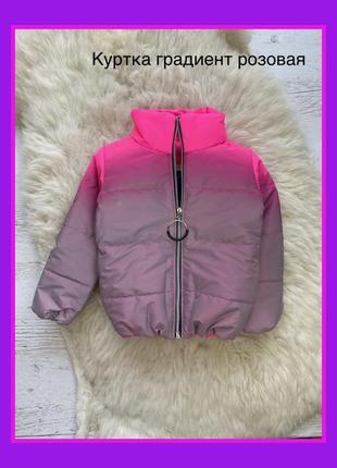 Тренд 2021 - куртка градиент светоотражающая, яркий розовый, деми на 104-164 см