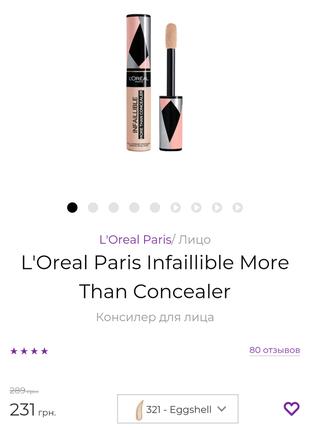 Консилер l'oréal