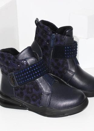 Детские синие демисезонные ботинки со стразами для девочек