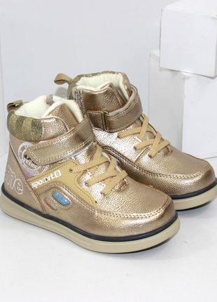 Детские демисезонные золотистые ботинки для девочки