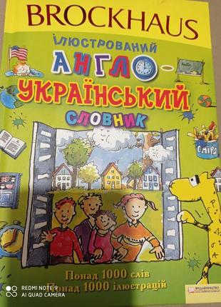 Иллюстрированный англо- украинский словарь  brockhaus ілюстрований словник