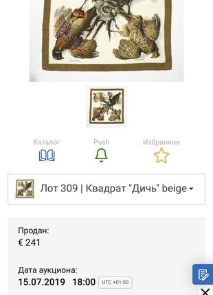 Платок винтажный hermes-paris,rare.анри де линарес 1960-е.,100% шёлк.6 фото