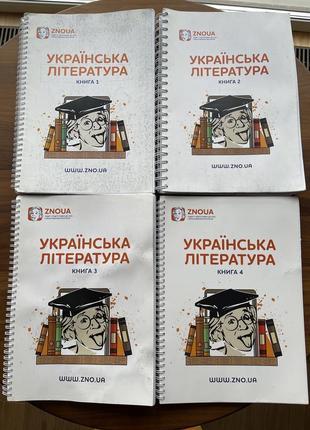 Книги учебники набор зно українська література вно украинская литература zno.ua