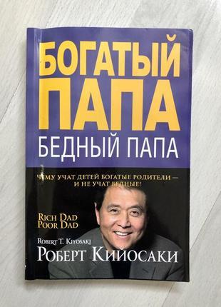 Роберт кийосаки. бесселер 'богатый папа, бедный папа'