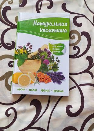 Книга рецептов для приготовления косметики