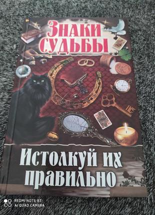 """Книга """"знаки судьби, истолкуй их правильно""""."""