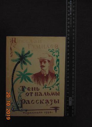 "Книга н. гумилёв ""тень от пальмы. рассказы""."