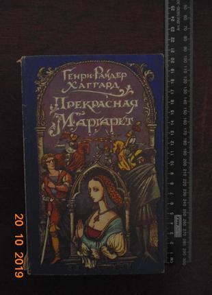 """Книга г. р. хаггард """"прекрасная маргарет""""."""