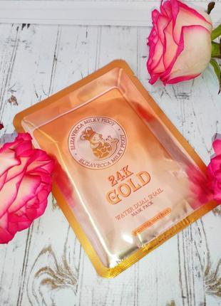 Омолаживающая маска с золотом и секретом улитки elizavecca 24k gold water dew snail  25 мл