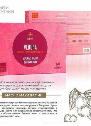 Эко пластины для стирки женского белья biotrim verona