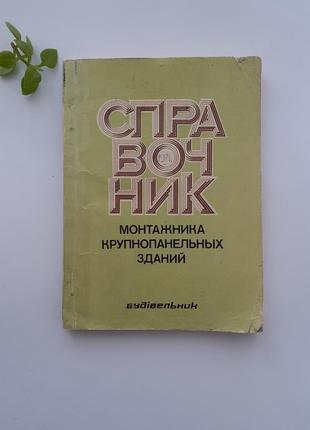 Справочник монтажника крупнопанельных зданий 1980 юдин ссср советская техническая