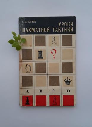 ♟уроки шахматной тактики♟1976 шахматы ссср шахматная игра советская