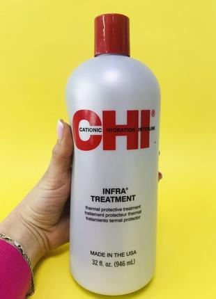 Термозахисний кондиціонер-маска для всіх типів волосся chi infra treatment