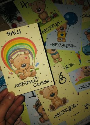 Набор карточек для фотосессии малыша по месяцам
