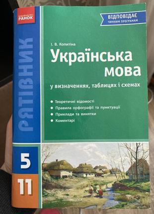Укрвїнська мова у визначеннях, таблицях, і схемах