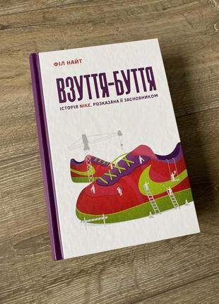 Самая популярная книга о nike