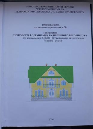 Робочий зошит для практичних робіт, технологія і організація будівельного виробництва