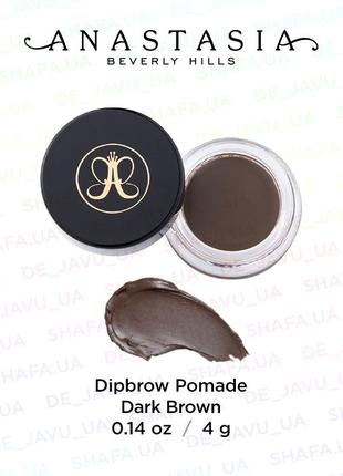 Помада для бровей anastasia beverly hills dipbrow pomade - dark brown