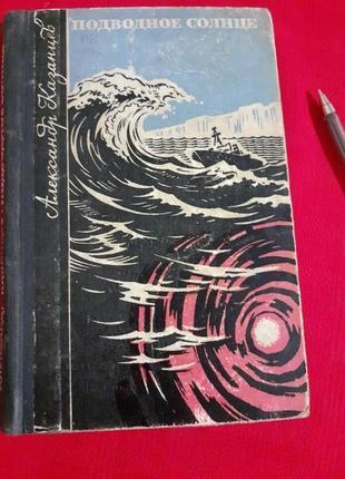 А.казанцев.подводное солнце(мол северный)роман-мечта