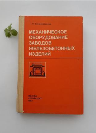 Механическое оборудование заводов железобетонных изделий 1982 ссср техническая