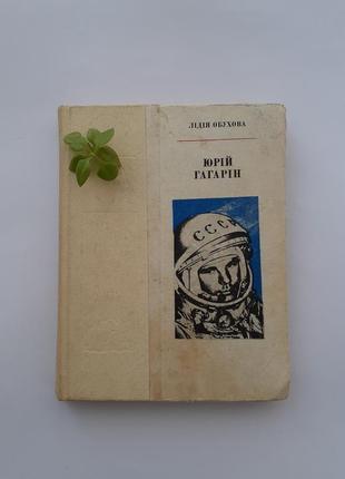 🌌 юрий гагарин 1974 обухова космос космонавтика ссср советская техническая
