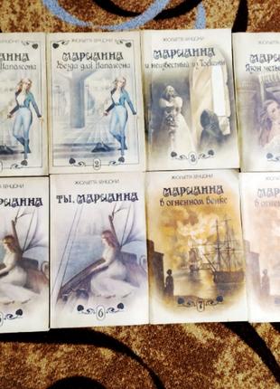 Ж.бенцони ,8 книг  марианна