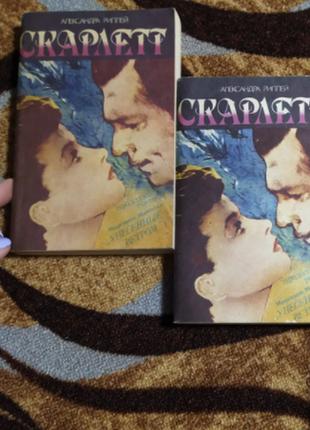 Скарлет (2 книги)