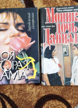 Книга, две книги1 и 2 часть