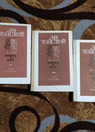 3 книги, война и мир