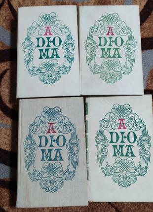 Книга, книги 4 тома анж питу (дюма)