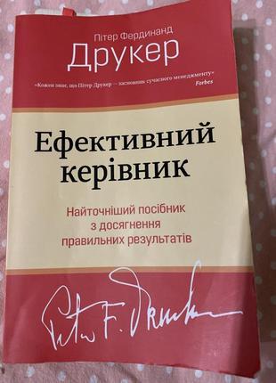 Книга «ефективний керівник»