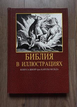 Библия в иллюстрациях. гравюры на дереве юлиуса шнорр фон карольсфельд