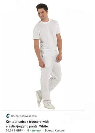 Белые рабочие штаны для медика повара пекаря kentaur
