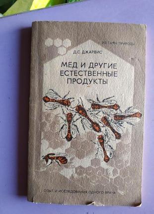 Книга мед и дригие естественные продукты