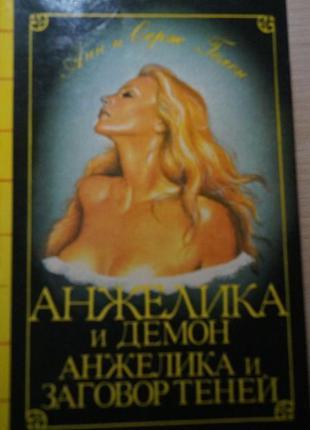 """Фляга - книга """"анжелика"""""""