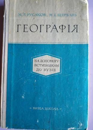 Книга географія русаков щербань київ 1974