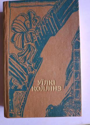 Книга уїлкі коллінз том 1 жінка в білому роман
