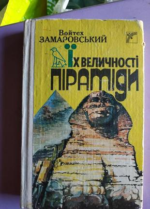 """Книга їх величності піраміди київ """"веселка"""" 1988"""