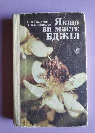 Книга якщо ви маєте бджіл родіонов шабаршов