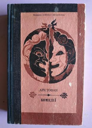 Книга арістофан комедії київ 1980