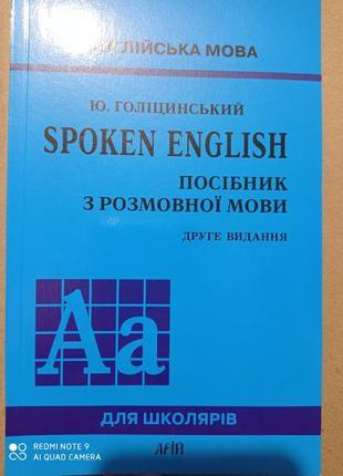 Посібник з розмовної мови голіцинський spoken english