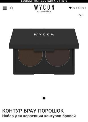 Набор для коррекции контуров бровей, wycon