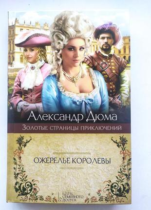 """Книга """"ожерелье королевы"""""""