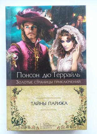 Книга тайны парижа
