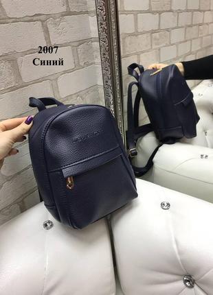 Стильний небольшой рюкзак