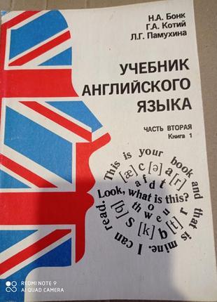 Бонк. котий. памухина. учебник английского языка ч.2, кн.1