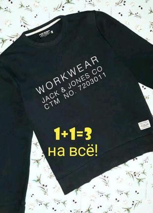 🌿1+1=3 стильный модный утепленный свитшот свитер jack&jones, размер 46 - 48