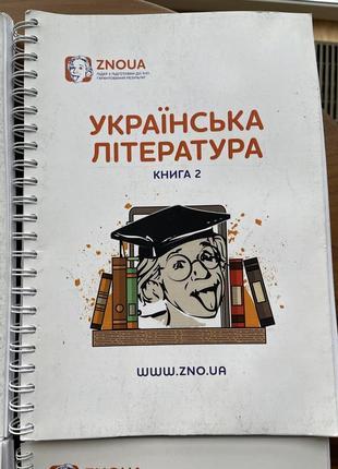 Книги учебники zno.ua zno зно вно українська література украинская литература